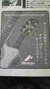 モーリス記事.jpg