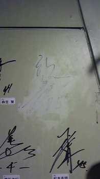 選手のサインその壱.jpg